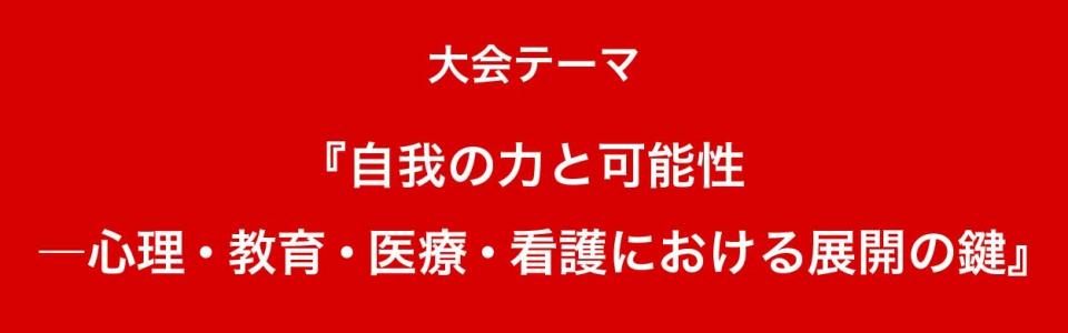 スライダー画像大会テーマ-01