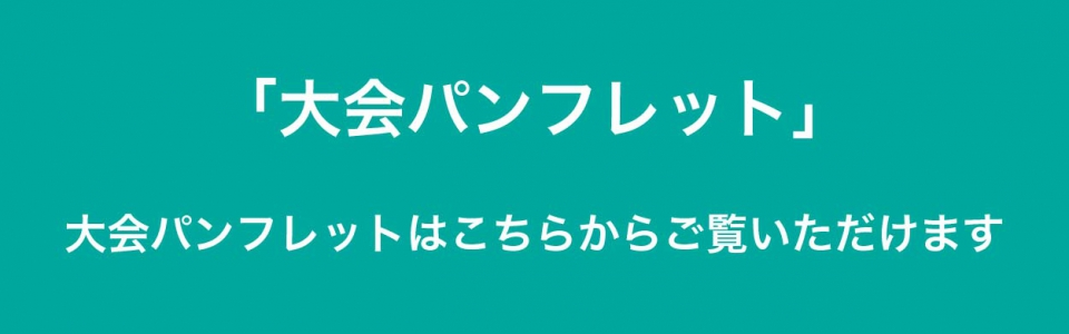 スライダー画像大会パンフ-01