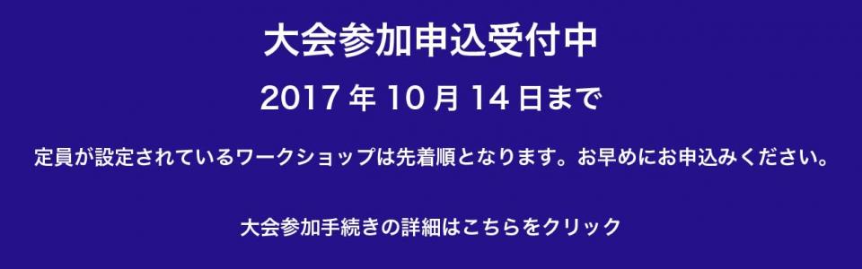 大会参加申込受付延長-01